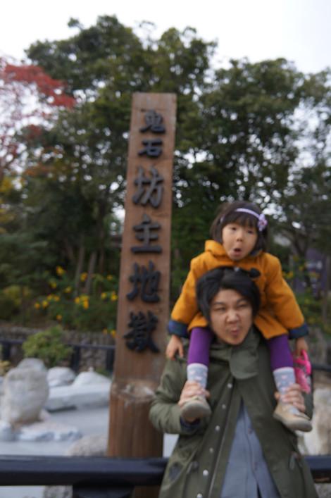 Oniishibouzu